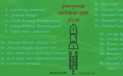 Repertoar za oktobar Dorćolskog narodnog pozorišta