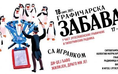 Grafičarska matine zabava u Muzeju Jugoslavije